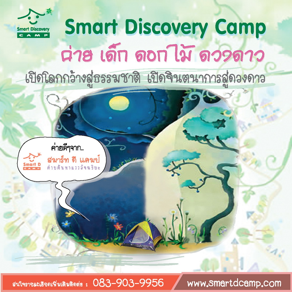 Smart Discovery Camp